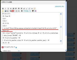 ブログの記事ページから直接編集する方法!(FC2、シーサーSeesaaのブログカスタマイズ)4.jpg
