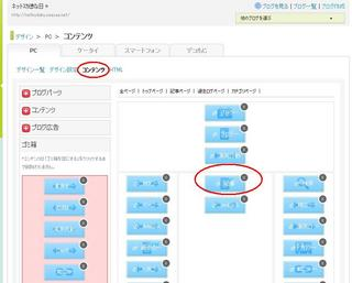 ブログの記事ページから直接編集する方法!(FC2、シーサーSeesaaのブログカスタマイズ)8.jpg
