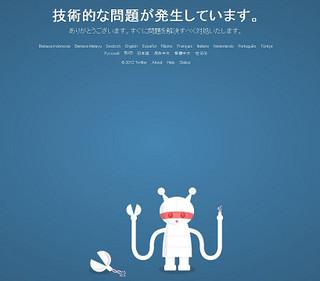 Twitter技術的な問題が発生しています.jpg