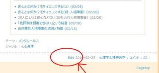 ブログの記事ページから直接編集する方法!(FC2、シーサーSeesaaのブログカスタマイズ)2.jpg