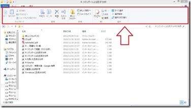 フォルダ上部メニューバーのリボンを消す方法(高速化:Windows8)