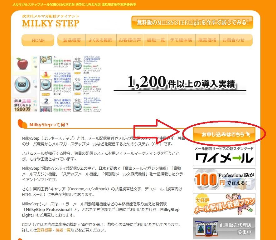 メール自動ステップメール独立メルマガ!ミルキーステップの設定方法!