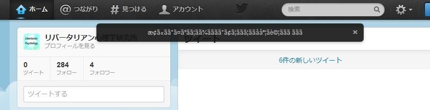 Twitterパスワードを忘れた場合や、更にメール送信しても文字化けする時の対処法