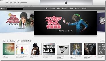 iTuneからiOS/ipod/ipad/iphoneに音楽・動画・画像を入れる方法! ~同期フォルダの場所~