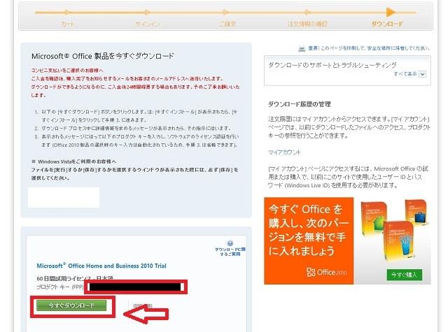 MicrosoftOffice裏ワザ01