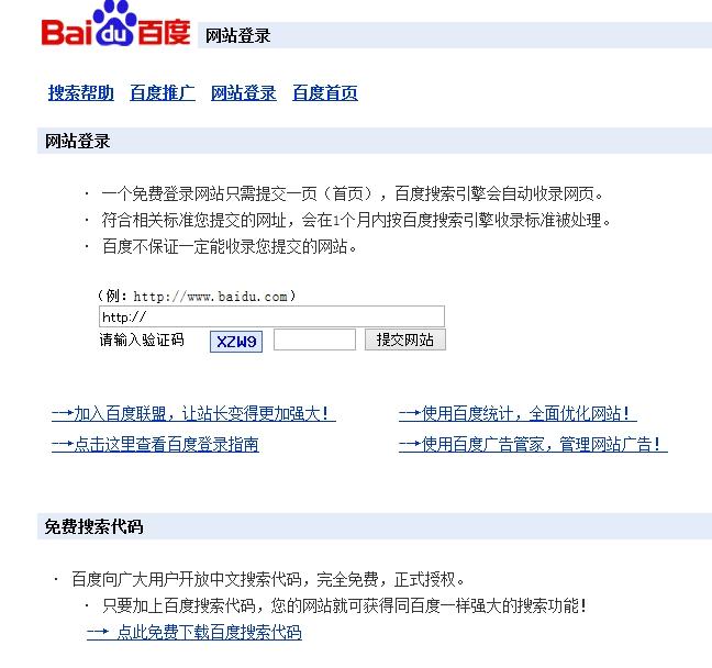 中国最大検索サイト百度(バイドゥ:Baidu)にサイト登録とping送信の設定方法