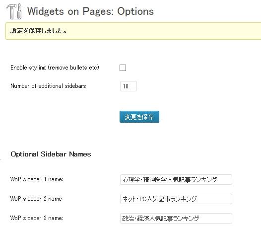 投稿ページ内でウェジェットを表示させる方法(ページ内に人気記事ランキングなどを表示:WordPress)