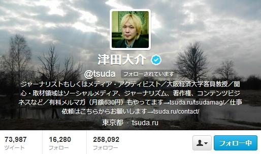 Twitterで津田大介さんに向こうからフォローされた件