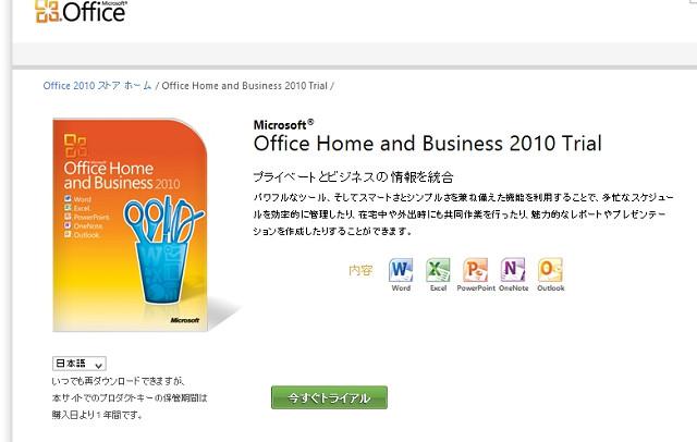 MicrosoftOffice裏ワザ
