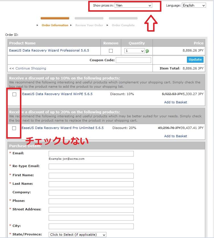データ復元 EaseUS Data Recovery Wizard Professional3