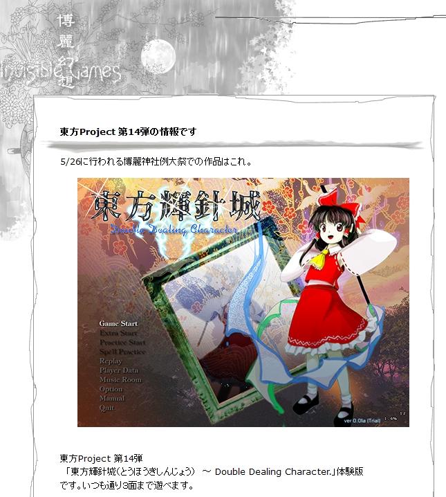 東方輝針城の童話「白雪姫」と雲外鏡・玉藻前伝説