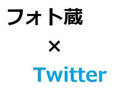 フォト蔵とTwitter写真削除
