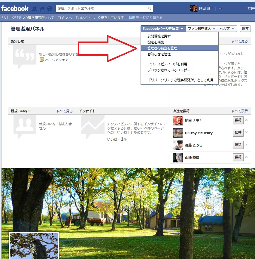 Facebookページでのrss取得方法