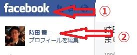 Facebookで「承認してくれてありがとう!」と顔文字だらけでメールアドレス添付してくるユーザーは友達削除すること