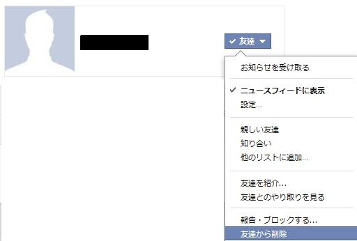 Facebook友人削除
