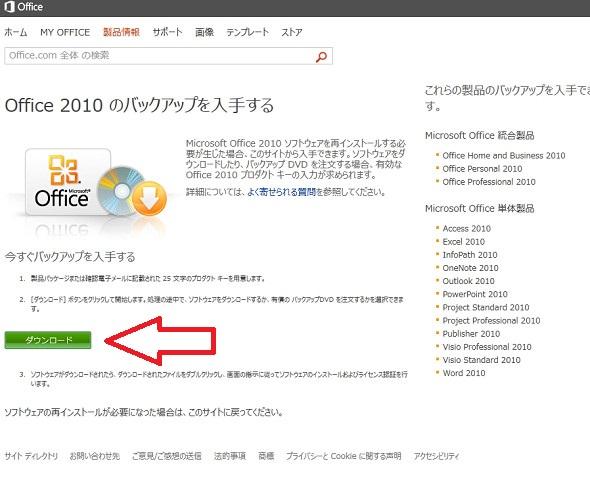 MicrosoftOfficeバックアップ