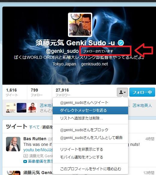 須藤元気Twitter