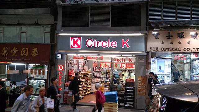 香港サークルK