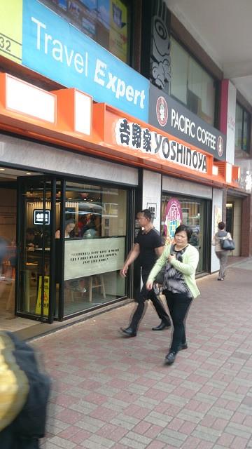 香港吉野家