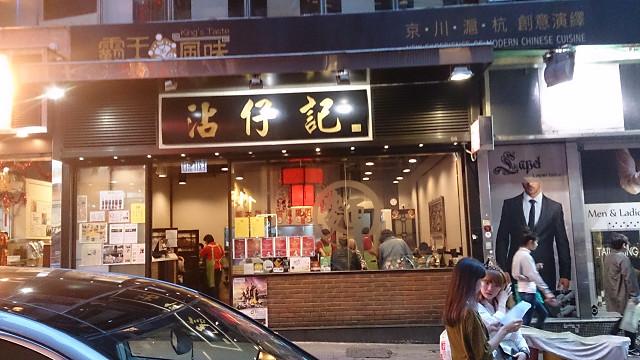 TSIM CHAI KEE店前