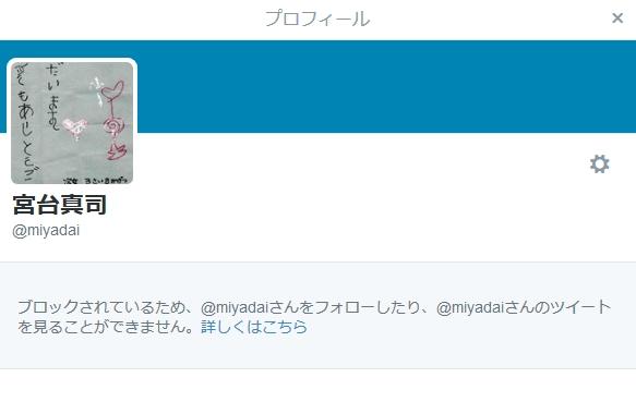 なぜ私は宮台真司と池田信夫にブロックされたのか