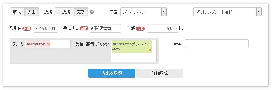 free登録完成