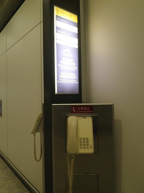 香港空港無料電話