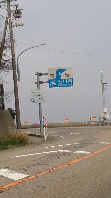 石川県七尾市