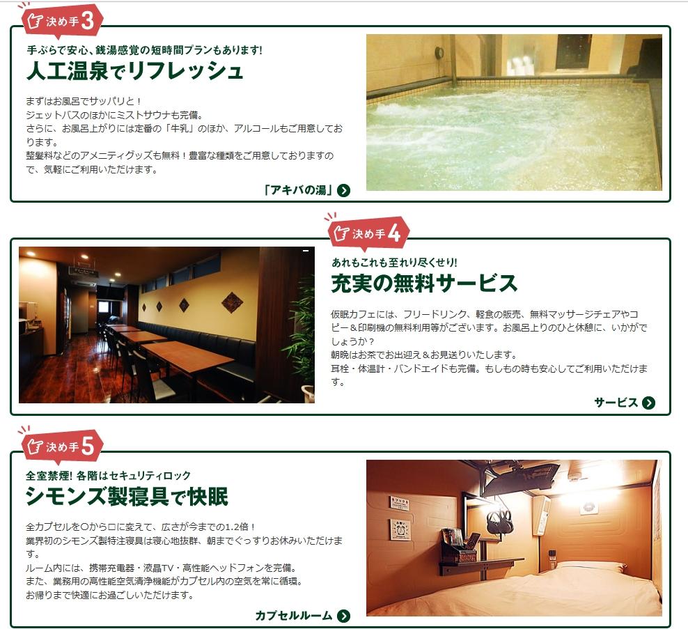 豪華カプセルホテル安心お宿まとめ!最安価で東京に泊まる!観光・就活に超おすすめ!