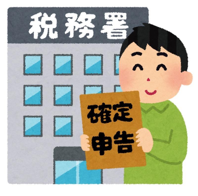 起業・開業から青色確定申告までのやり方2【確定申告・控除とは?】