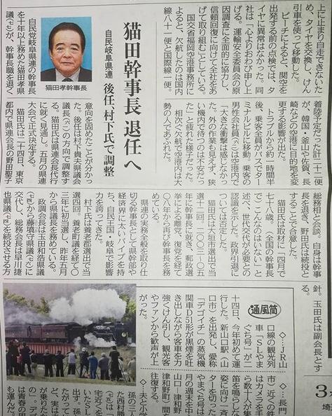 岐阜県の闇は大垣共立銀行の指定金融機関論争にある