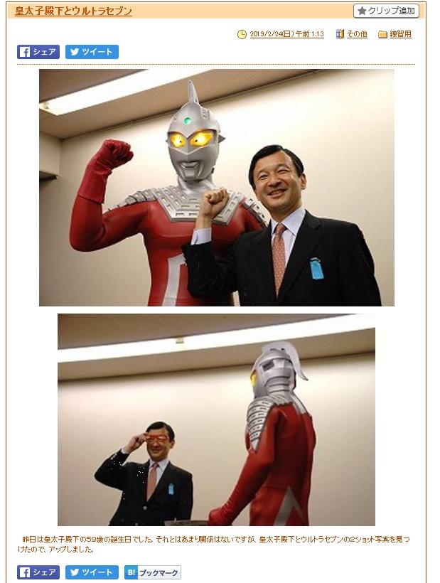令和元年・天皇陛下とウルトラマンセブン~怪獣の心理学~