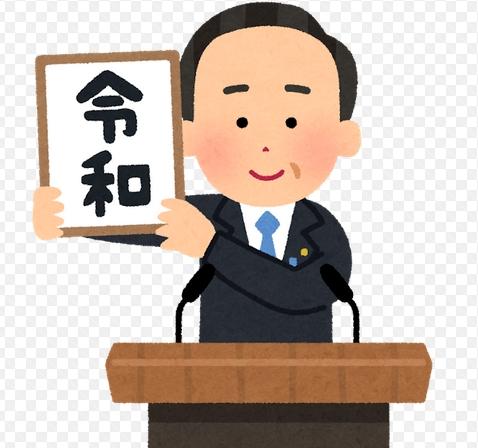 どうやって菅義偉・自民党総裁は誕生したのか?~安倍首相が辞任した本当の理由~