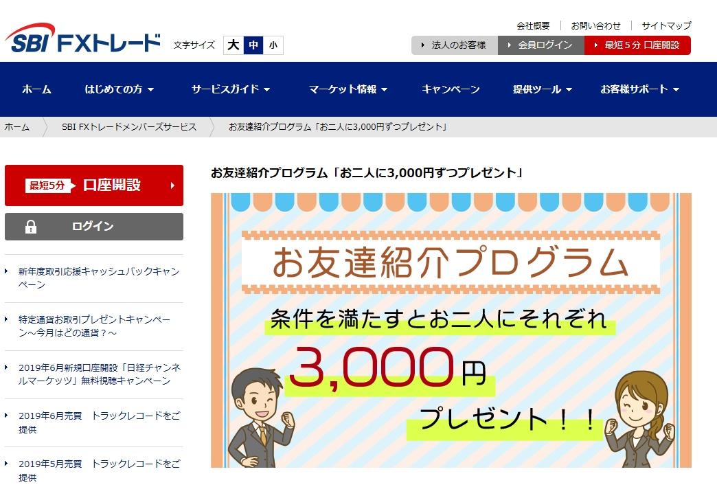SBIのFXでお手軽に3000円もらう方法