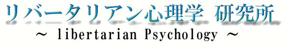 リバータリアン心理学研究所