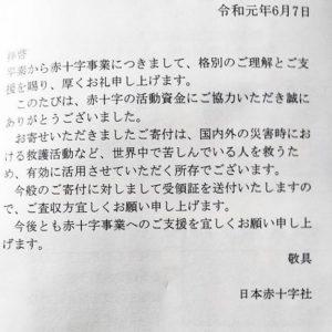 日本赤十字社に寄付しました