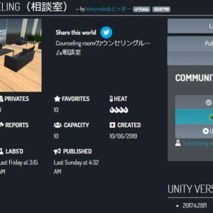 VRカウンセリングルームを作りました~最高に話しやすい部屋を目指して~