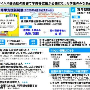 【学生向け】感染症・疫病による学費支援まとめ(学費免除・減額・給付金)