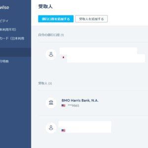 TransferWiseの受取人に自分の海外銀行口座を登録する方法(HSBC)