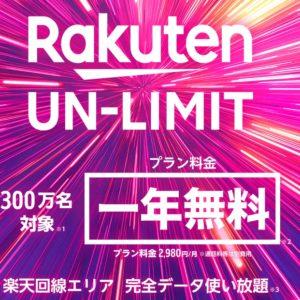 乗り換えた楽天アンリミット(Rakuten-Un-limit)が快適すぎる