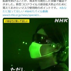 布マスク(アベノマスク)が飛沫を防げると言う動画がツッコミどころ満載