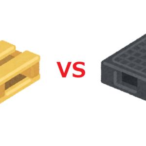 木製パレット(木パレ) vs プラスチック製パレット(プラパレ)の戦い