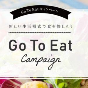 Go to Eatはお得なのか?~得する方法~